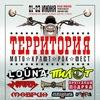 """Мотофестиваль """"ТЕРРИТОРИЯ""""   21-23 июня   Кимры"""