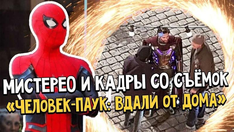 «Человек-паук: Вдали от дома» - Мистерио и Том Холланд на съёмочной площадке