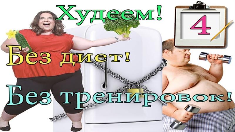 Рецепт быстрого похудения. День четвертый. Без диет. Без тренировок.