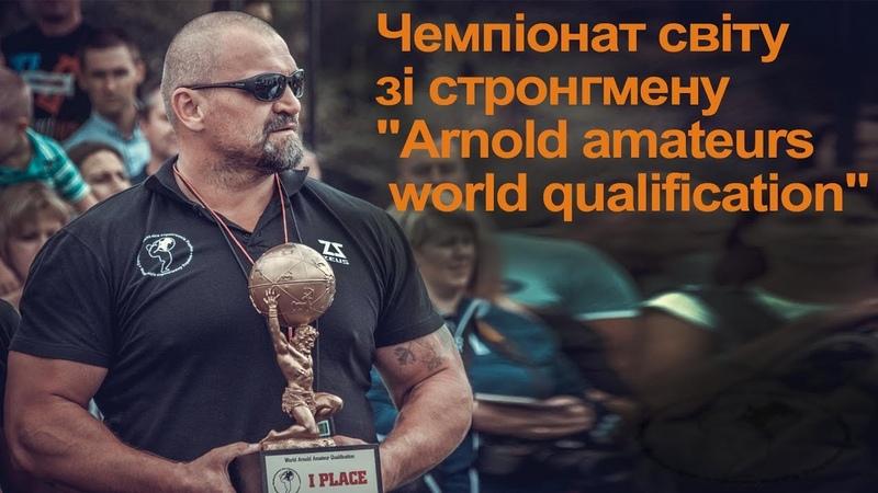 Arnold amateurs world qualification м. Дніпро 2018