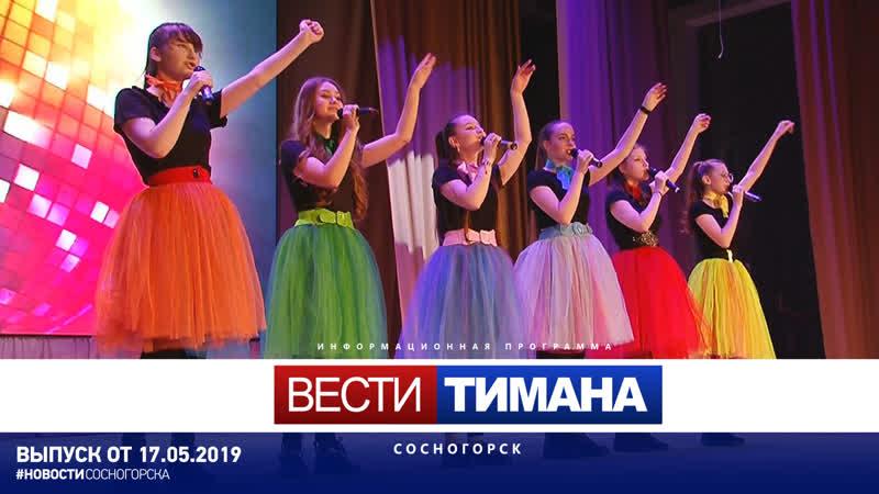 ✳ Вести Тимана. Сосногорск   17.05.2019