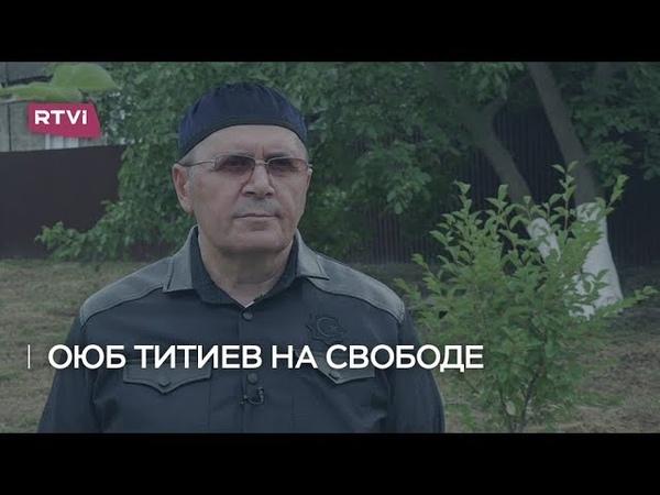 Оюб Титиев Первое интервью после освобождения