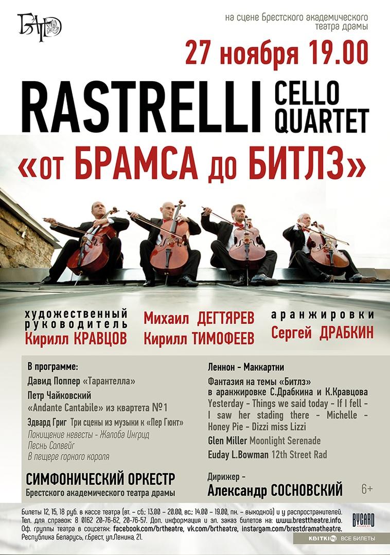 27 ноября – RASTRELLI CELLO QUARTET на сцене Брестского академического театра драмы