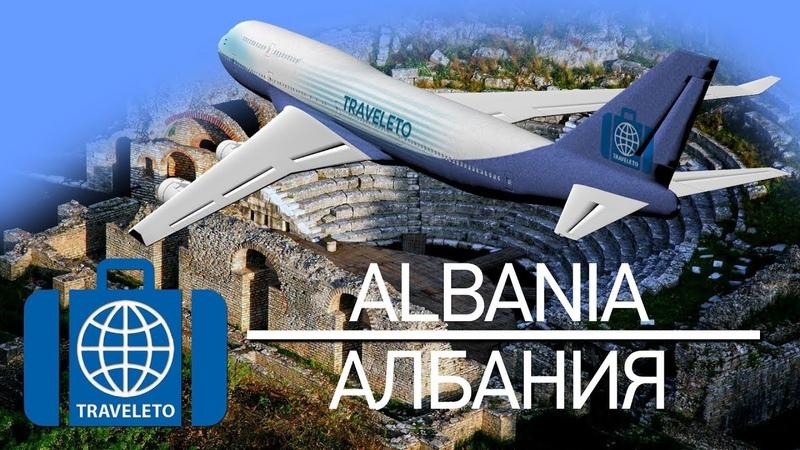Travel to Albania   Путешествие по Албании - TRAVELETO