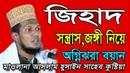Bangla Waz 2018 Maulana Mohammad Aslam Hossain Noori আসলাম হুসাইন নুরি | BD WAZ 01