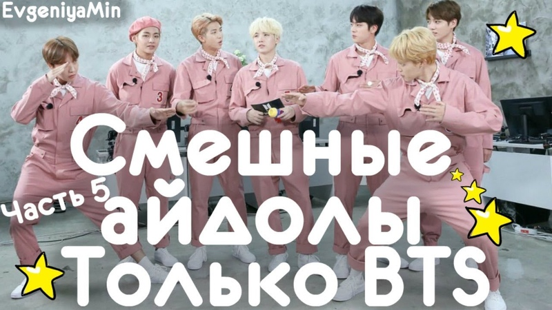 СМЕШНЫЕ BTS 5 | TRY NOT TO LAUGH CHALLENGE | funny moments | KPOP
