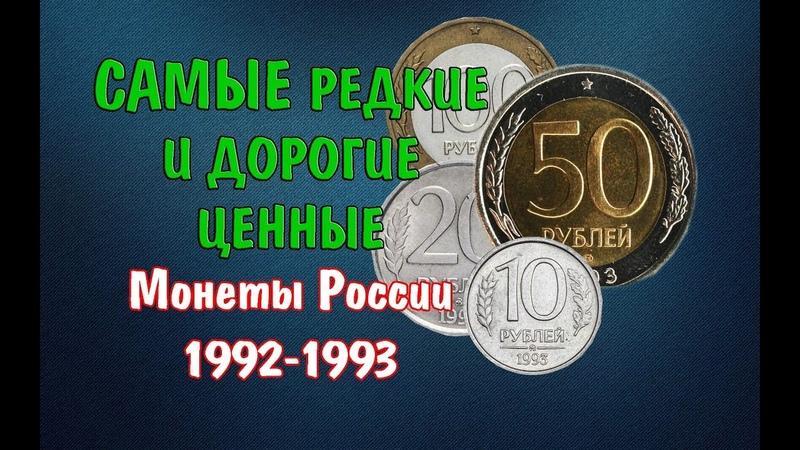 Самые редкие и дорогие ценные монеты России 1992 1993 годов