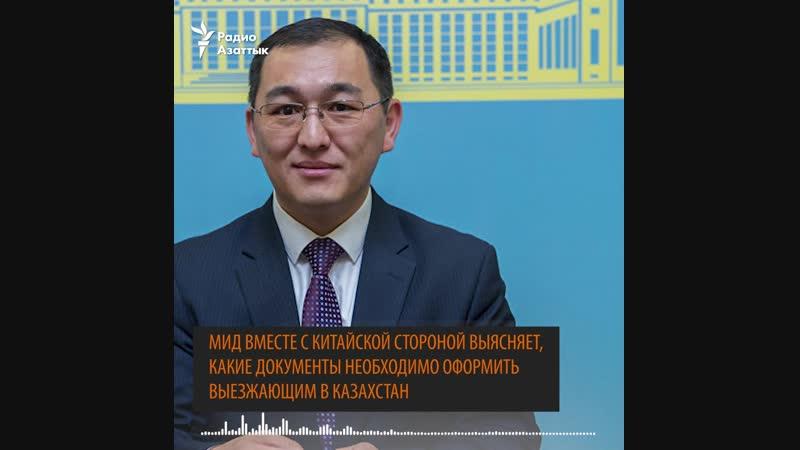 МИД Власти Китая разрешили выехать более двум тысячам этническим казахам