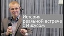 Очень поучительная история о реальной встрече с Иисусом Александр Шевченко