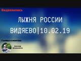 Лыжня России 2019 | Видяево
