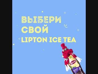 Время примерить зимние наряды с lipton ice tea