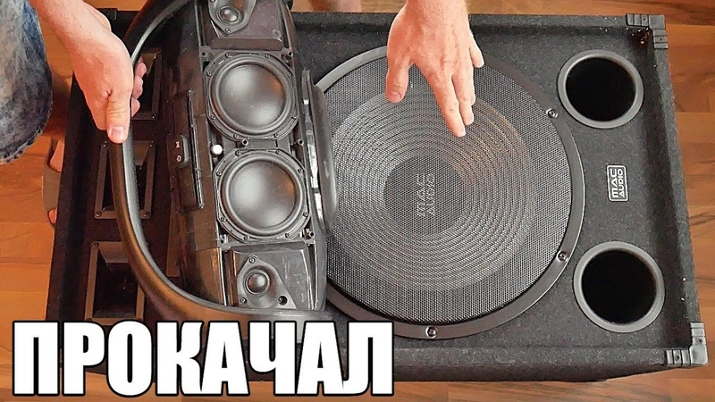 ПРОКАЧАЛ JBL BOOMBOX В TEUFEL ROCKSTER XL из Mac Audio Soundforce 3800
