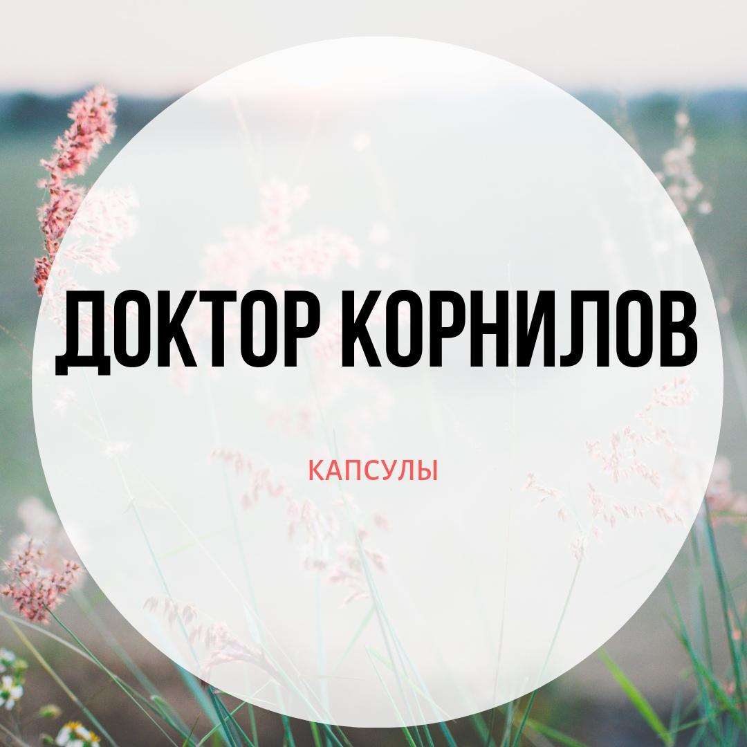 доктор корнилов