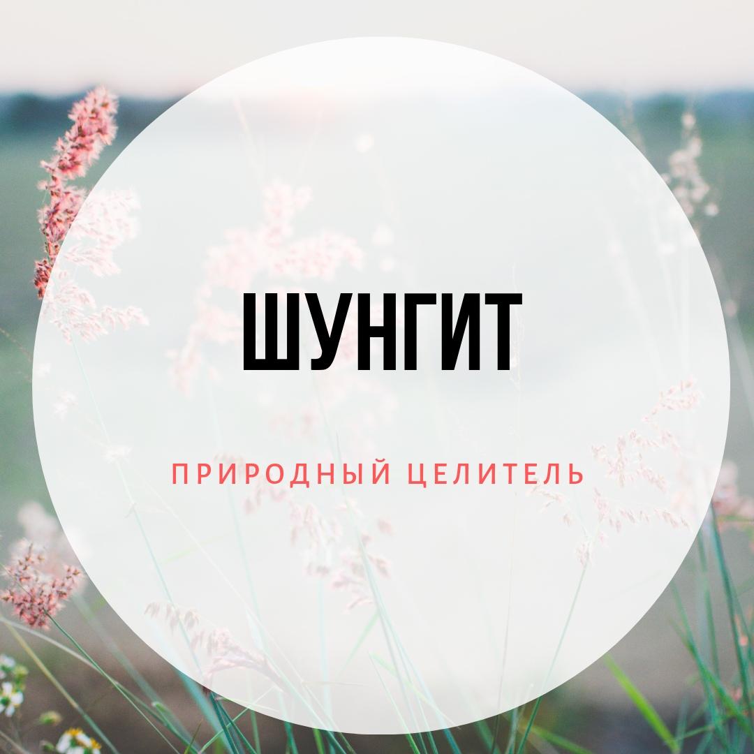 ШУНГИТ