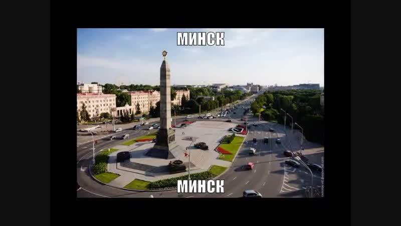 Грород Минск Людмила
