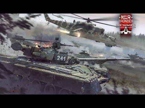 Обновление 1 81 Полет валькирий БМП 2 Т 80Б Ми 4АБ T54E1 AH 1G Cobra TAM M48A2 G A2