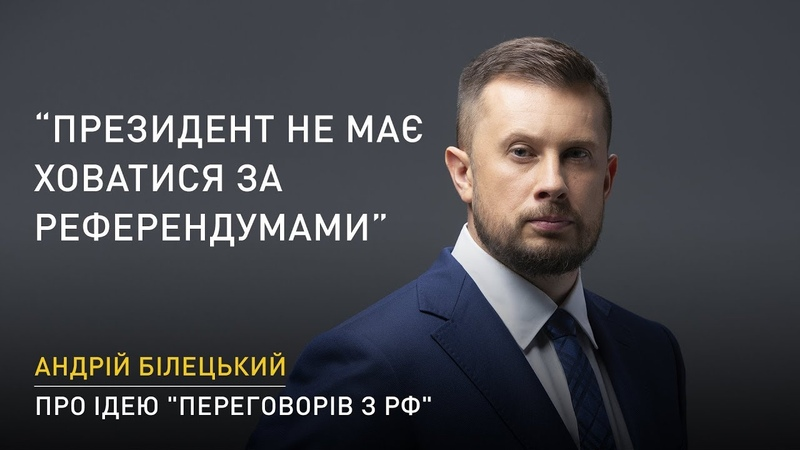 Президент не має ховатися за референдумами, – Андрій Білецький про ідею «переговорів з РФ»