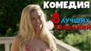 ОЧЕНЬ СМЕШНАЯ КОМЕДИЯ 8 лучших свиданий Русские комедии фильмы HD