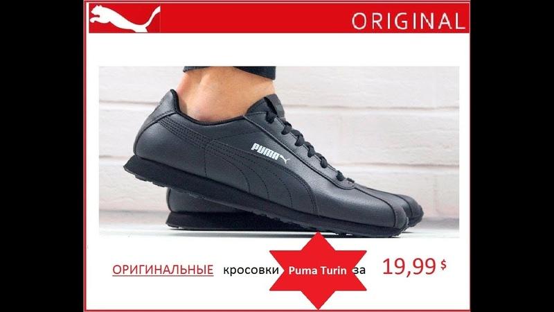 Puma Turin ORIGINAL за 19,99$. Оригинальные кроссовки Пума Турин с США.