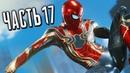 Человек-Паук PS4 Прохождение - Часть 17 - ЖЕЛЕЗНЫЙ ПАУК