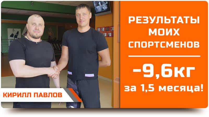 Кирилл Павлов Минус 9 6кг за 1 5 месяца
