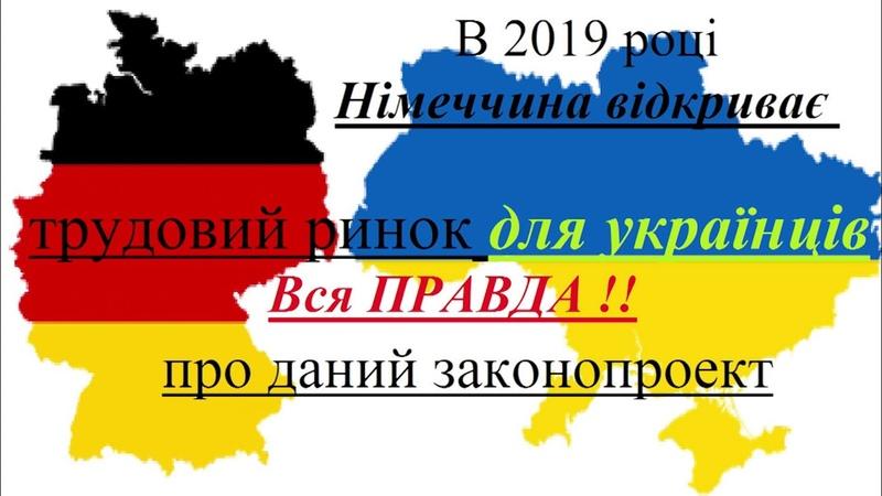 В 2019 Німеччина відкриє двері українським заробітчанам. Вся правда про законопроект.