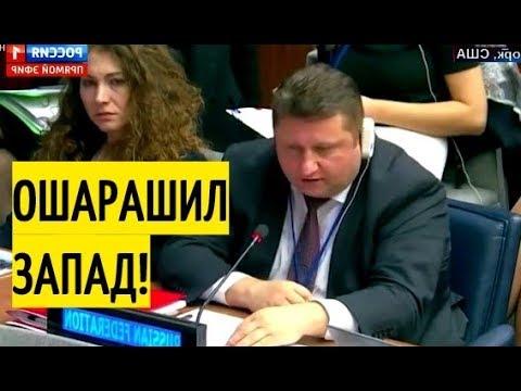 Срочно Россия в ООН ПОДТВЕРДИЛА подготовку к ВО ЙНЕ против США Запад в ШОКЕ