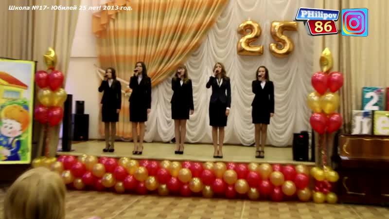 Школа №17- Юбилей 25 лет! 2013 год. г.Краснотурьинск
