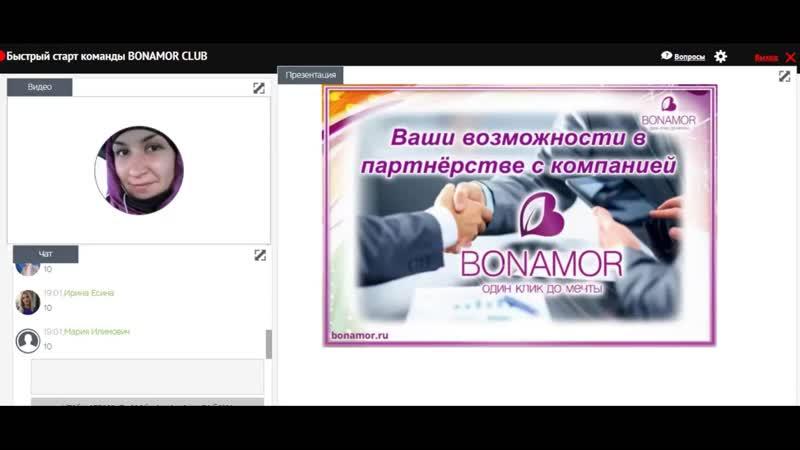 Вся правда о БОНАМОР. Новая парфюмерная компания МЛМ сетевого маркетинга в России
