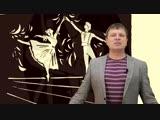 Балерина и Хулиган,читает автор Шаяхметов.Посвящается Челябинскому театру оперы и балета,моим друзьям в театре.Надежде Павловой