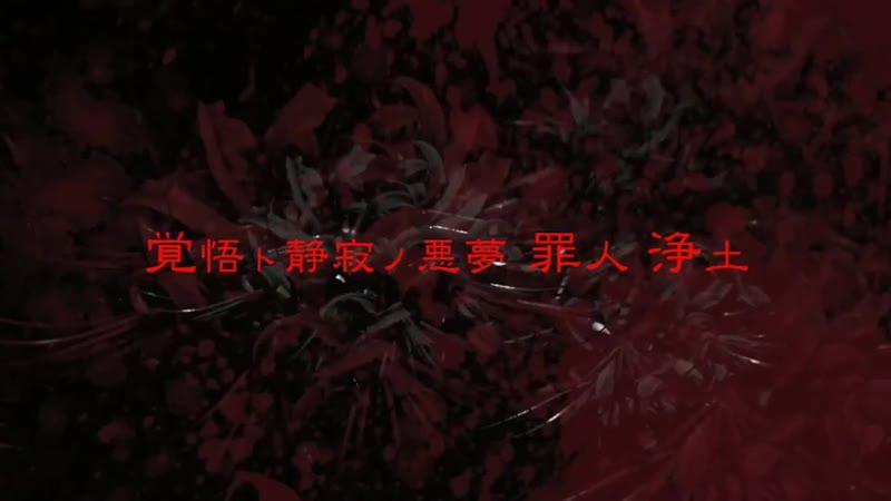 Cadenzaからのお知らせ - 曼珠沙華再会ニ啓ク追憶Demo ver.LyricVideo