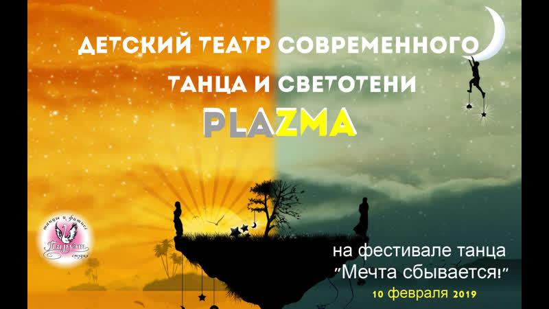 Птицы. Детский театр современного Танца и СветоТени Plazma. Студия Пируэт. Петрозаводск