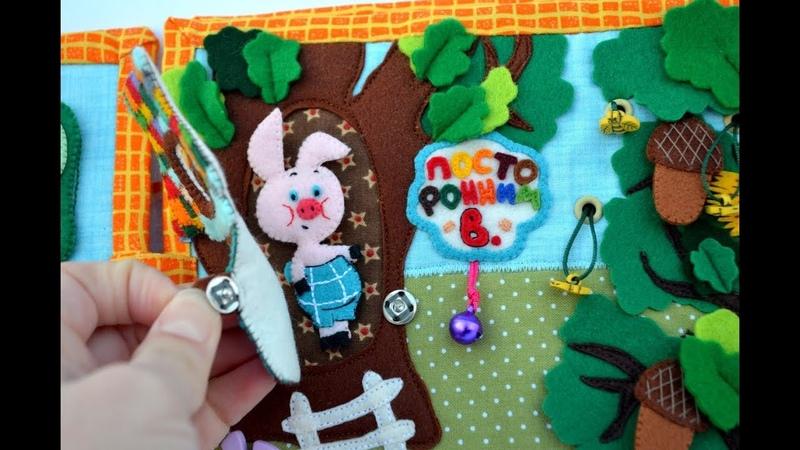 Развивающая книжка Винни Пух|Quiet book for Toddlers Winnie the Pooh| Felt book| busy book