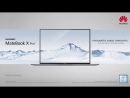 Расширяйте горизонты с Huawei MateBook X Pro