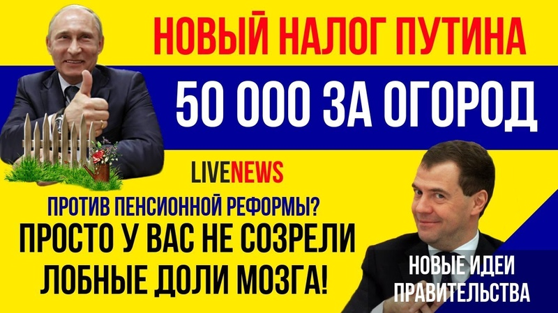 Путин и налог на огород в 50 000 Нонсенс! | Пенсионная реформа просто мозг не созрел!