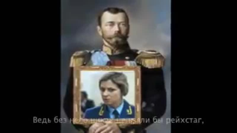 Тут в ленте промелькнул пост про Поклонскую и Николая II, а в архиве наткнулся на шедевр Мирко Саблич.
