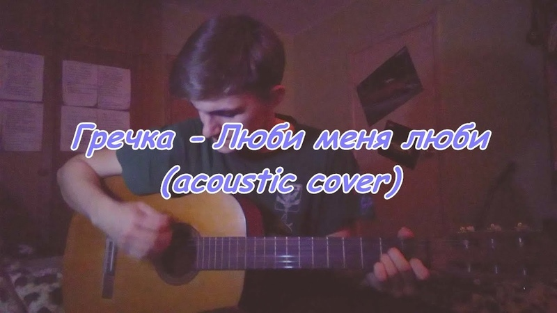 Ласточкин Дмитрий Люби меня люби Аcoustic cover Гречка