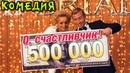 КОМЕДИЯ ВЗОРВАЛА ЗАЛ! О, счастливчик Русские комедии, фильмы HD