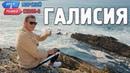 Галисия. Орёл и Решка. Морской сезон/По морям-2 (Russian, English subtitles)