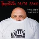 Вячеслав Назаров фото #11