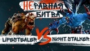 Неравная битва 6 Lifestealer vs Night Stalker feat Goblak