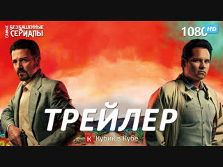 Нарко: Мексика / Narcos: Mexico (4 сезон) Трейлер (Кубик в Кубе) [HD 1080]