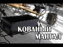 КОВАНЫЕ МАНГАЛЫ для дачи и дома / Крутые самоделки своими руками/ Изготовление мангала/ Как сделать