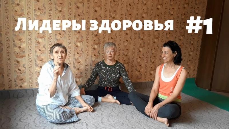 Исцеляющие эффекты йоги 1 серия Диабет и Хондроз