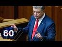 Армия мова и вера Порошенко подвел итоги работы 60 минут от 20 09 18