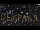 Обосрался (Треш фильм, 2019)