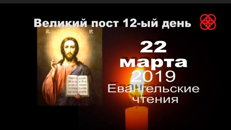 22 марта Душеполезное Евангельские чтения дня Присоединяйтесь!