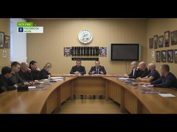 Состоялась пресс-конференция уфимского филиала российского союза боевых искусств по РБ
