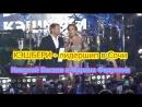 КЭШБЕРИ лидершип в Сочи Николай Басков и Марина Федункив из Comedy Woman зажигают