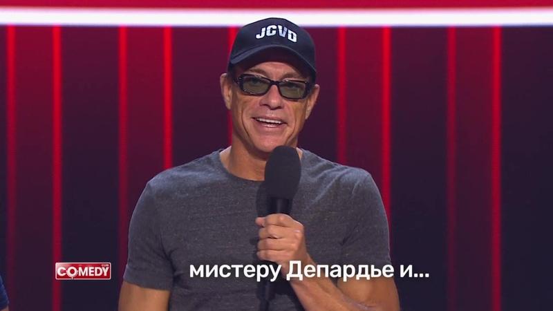 Жан-Клод Ван Дамм в Comedy Club